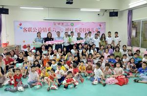 广东省客联公益基金会开展关爱特殊儿童活动