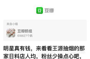王源抽烟的日料店人均3360丨明星真有钱啊