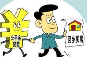 公积金贷款利率和商业贷款得利率都是多少