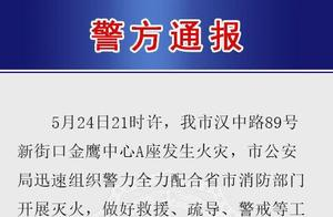 南京金鹰火灾后续:金鹰集团房地产项目副总等2人被取保候审
