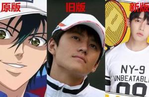 网球王子真人版还没播出就火到了日本!国内网友直言:啥玩意?