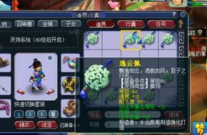 梦幻西游:这10件80级佩饰超给力,气血加防御还有双法防