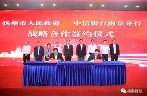大手笔!这家银行将投500亿支持扬州发展!