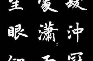 楷书岳飞《满江红》,用赵楷书写,虽美,但似乎少了一丝豪气