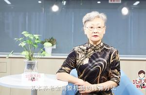 养老金涨多少谁说了算?北京大妈来告诉你背后有什么门道!