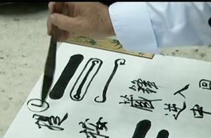 中国书法——隶书04 隶书三笔画 主讲人赵普