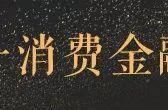 百行征信首批接入15家:一汽汽车金融、东风标致金融、中银、招联、捷信、滴滴、百度、美团……(附名单)