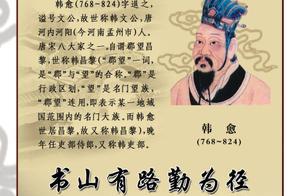 为什么唐宋八大家之首是韩愈的而不是苏轼