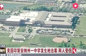 又是因为枪!美国印第安纳州一中学发生枪击案!致两人受伤!
