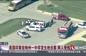 上个学都不能保证安全!美国印第安納州一中学发生枪击案!