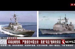 严重侵犯中国主权!闯入中国西沙群岛演习?美舰闯岛挑衅的背后