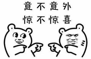 惊不惊喜!共青团福建省委公众号居然押中高考作文题!