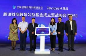 腾讯与中国金融教育发展基金会共同成立财商教育公益基金