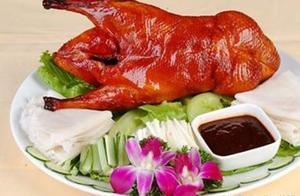 北京烤鸭和街边烤鸭有什么区别?网友:神回答!