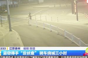 男子偷自行车,为防止警察侦查,骑车绕城三小时!
