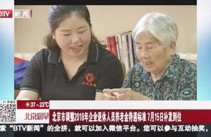 养老金涨了!北京企退人员平均月增210元 7月15日补发到位