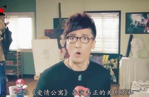 虽然王传君没参与《爱情公寓5》,但是导演并没有忘了他!