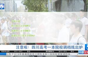 四川大学635分 电子科大650分 高考调档线来了