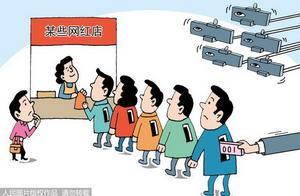 """人民日报评""""网红店"""":光有好点子,做不了好买卖(2018.7.30)海外版8版"""