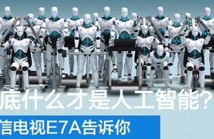 到底什么才是人工智能?海信电视E7A告诉你