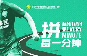 北京国安发布主场战重庆斯威赛前海报:拼,每一分钟