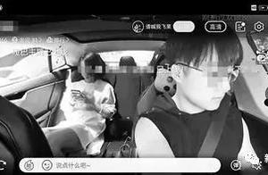 """满屏留言不堪入目!顺风车司机偷拍女乘客公然直播,还称""""坐我的车更安全"""""""