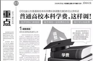 大学涨学费了!偏远的云南大学竟然涨幅最高,一年要29800元