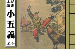 民国四大名旦之一赵宏本之《七侠五义》之《小五义》打斗图之分享