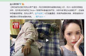 人民日报官微评网红殴打孕妇:法律面前没有网红