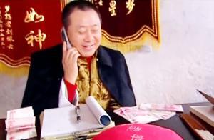 赚了钱的范德彪挨个打电话还钱,还给利息,这一点比很多人都强