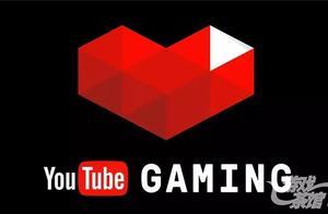 因用户太少,YouTube独立直播软件Gaming APP明年3月关闭|游戏茶馆