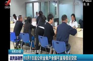 江西职工注意了 10月1日起公积金账户余额可直接偿还贷款