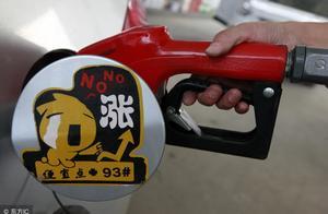 汽油柴油价格调整最新消息 油价三连涨即将落地