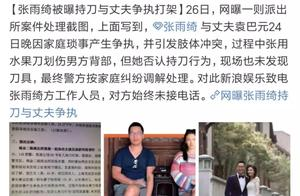 """张雨绮离婚真实原因曝光:""""就算你渣到底,老娘也绝不受委屈"""""""