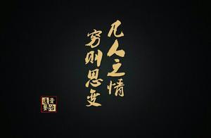 《资治通鉴》浓缩的六句金言,道破人性善恶,说透成败天机!