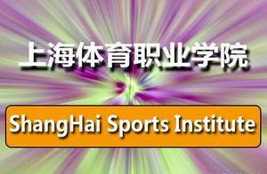 上海体育职业学院(ShangHai Sports Institute)