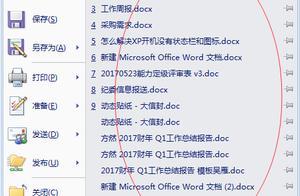 Word2013怎么删除最近使用记录
