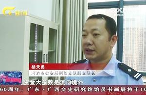 5.2亿元特大网络赌博案告破 河池警方抓捕76人