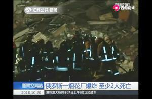 俄罗斯烟花厂爆炸,7500平方米厂房全被毁,爆炸原因仍在调查中