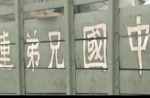 战士们杀了小鬼子,还在鬼子车上留下中国兄弟连字样,看的热血!