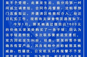"""马鞍山回应""""女子哭诉长期遭骚扰"""":言辞系编造已被刑拘"""