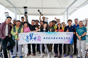 寻翼中国首站成功举办索尼微单系统备受鸟友好评