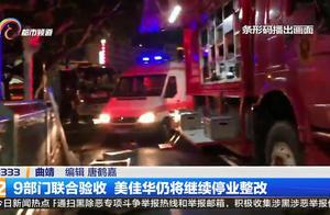 曲靖美佳华商业中心坍塌事故进展,美佳华仍将继续停业整