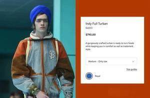 Gucci又在文化方面掉链子了,设计的头巾被指亵渎宗教信仰!