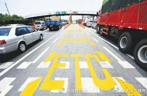 【武汉12点】湖北年内取消25个高速公路省界收费站
