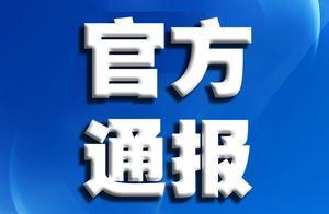 潮州市公安局如意派出所民警陈斌?#29616;?#36829;纪违法被开除党籍和公职