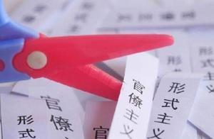 重点查处、媒体曝光、公开检讨,深圳集中整治形式主义官僚主义