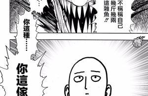 一拳超人:埼玉想不起爆山是谁,一拳击杀,豪杰也顺手干掉了