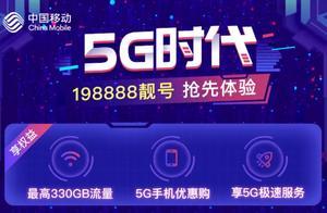 移动公布首个5G套餐!1988靓号免费升级5G,提前享受5G极速服务