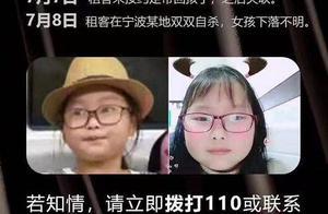 杭州失联女童失踪区域锁定,儿童防拐,这些要知道!